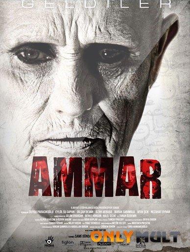 Poster Аммар: Заказ джина