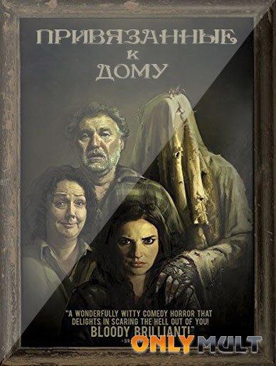 Poster Привязанные к дому
