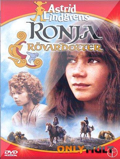 Poster Ронья дочь разбойника