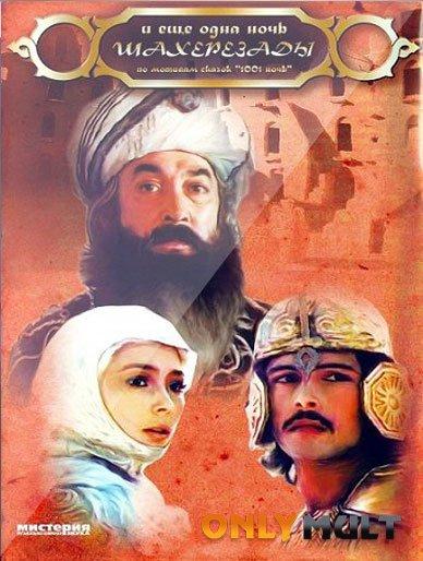 Poster И ещё одна ночь Шахерезады