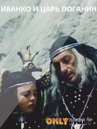 Poster Иванко и царь Поганин