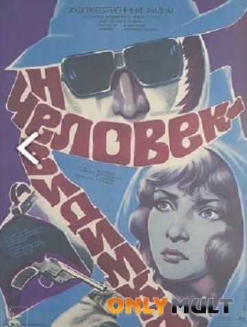 Poster Человек-невидимка [фильм]