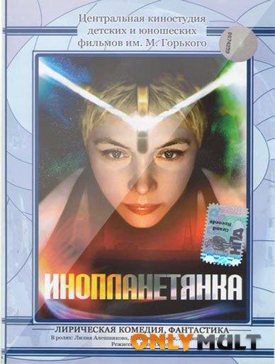 Poster Инопланетянка