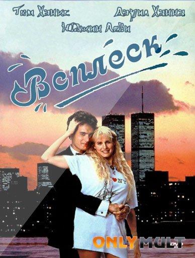 Poster Всплеск