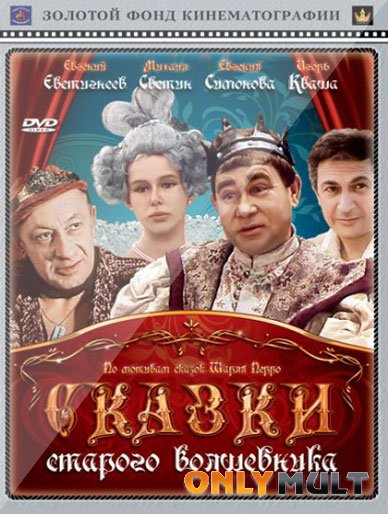 Poster Сказки старого волшебника