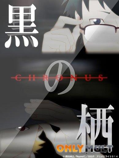 Poster Чёрные сущности: Хронус