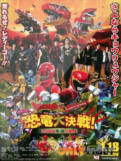 Poster Отряд электрозавров Керюджеры против Го-Бастеров: Великая битва динозавров, Прощайте, вечные друзья