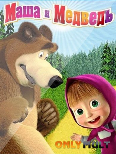 Poster Маша и Медведь 43 серия