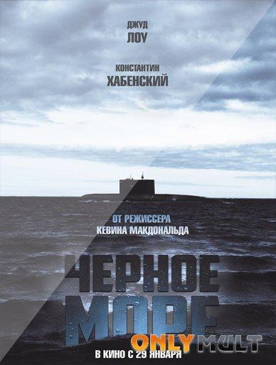 Poster Чёрное море (2014)