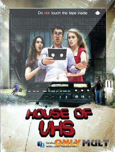 Poster Дом видеокассеты