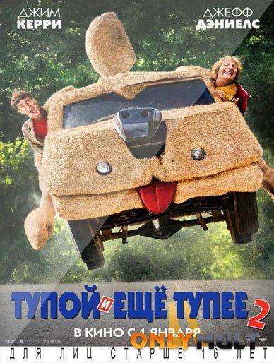 Poster Тупой и еще тупее 2