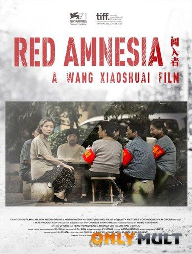 Poster Красная амнезия