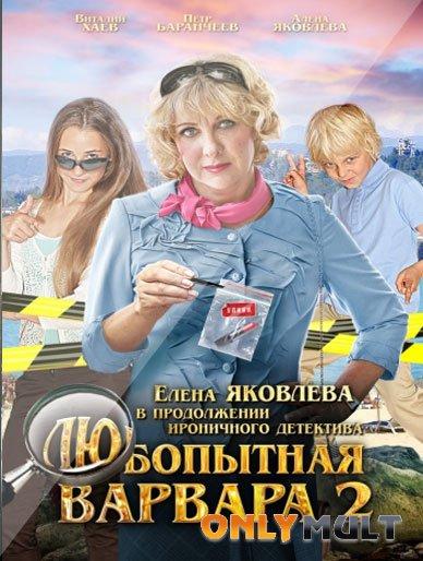Poster Любопытная Варвара [2 сезон]