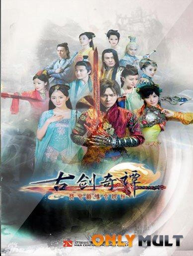 Poster Легенда о древнем мече