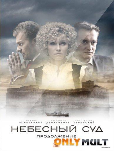 Poster Небесный суд: Продолжение