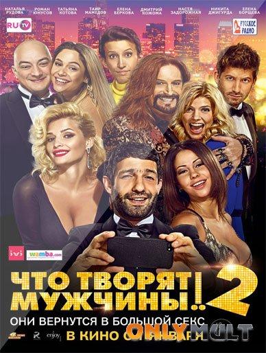 Poster Что творят мужчины 2