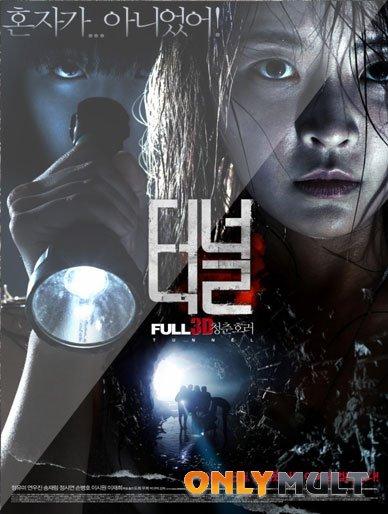 Poster Туннель 3D (2014)