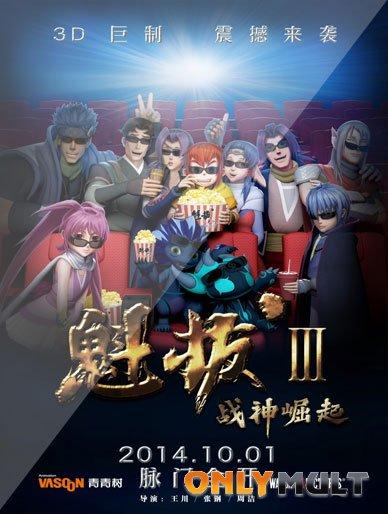 Poster Квиба 3 (2014)