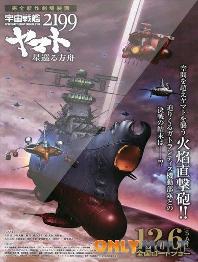 Poster Космический линкор Ямато 2199: Звёздный ковчег
