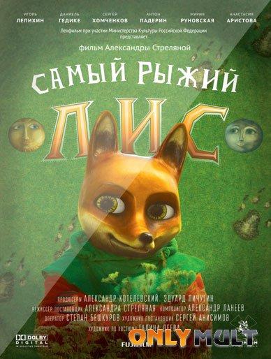 Poster Самый рыжий лис (2015)
