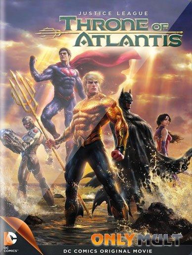 Poster Лига Справедливости: Трон Атлантиды