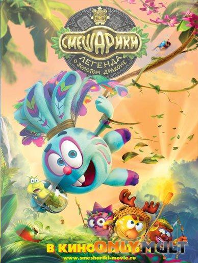 Poster Смешарики: Легенда о золотом драконе