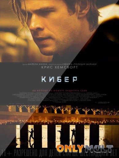 Poster Кибер (2015)