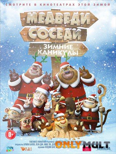 Постер торрента Медведи-соседи: Зимние каникулы