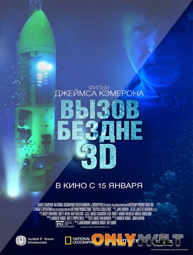 Poster Вызов бездне 3D