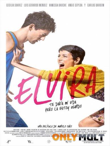 Poster Эльвира, я бы дал тебе мою жизнь, но я сам её использую