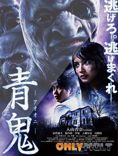 Poster Синий демон