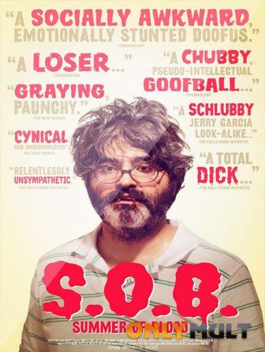 Poster Кровавое лето (2014)