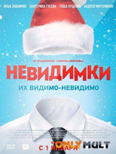 Poster Невидимки (2014)
