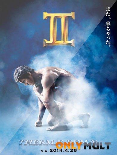 Poster Римские общественные бани 2 (2014)