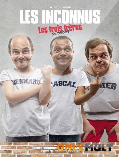 Poster Три брата, возвращение