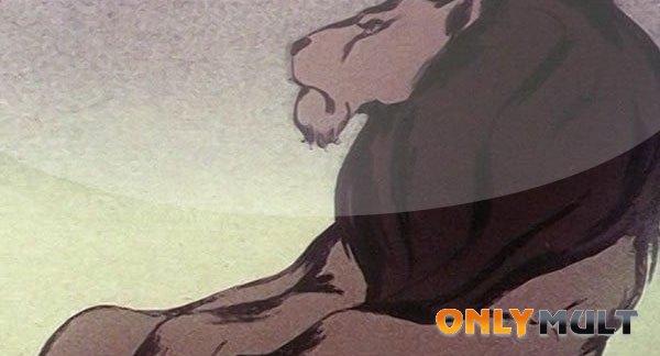 Первый скриншот Лев и бык