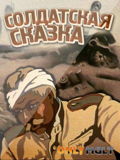 Poster Солдатская сказка