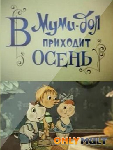 Poster В Муми-дол приходит осень