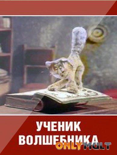 Poster Ученик волшебника