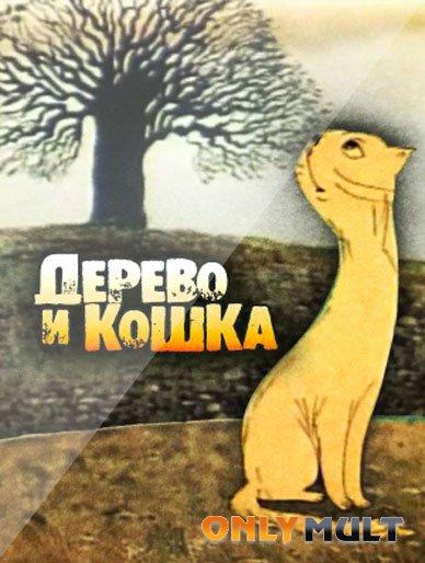 Poster Дерево и кошка