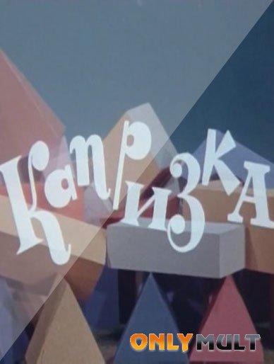 Poster Капризка