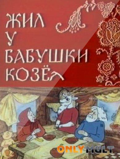 Постер торрента Жил у бабушки Козел