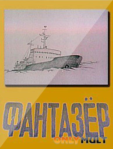 Poster Фантазёр