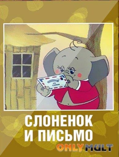 Poster Слоненок и письмо