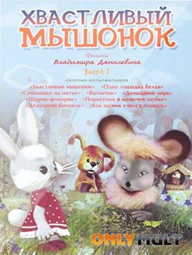 Poster Хвастливый мышонок