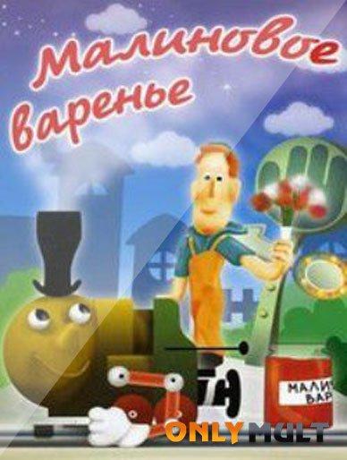 Poster Малиновое варенье