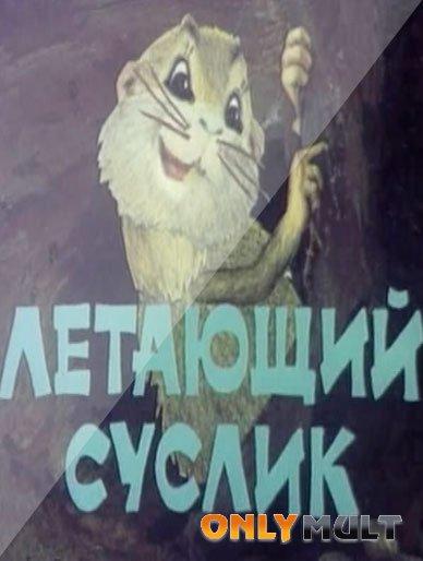 Poster Летающий суслик
