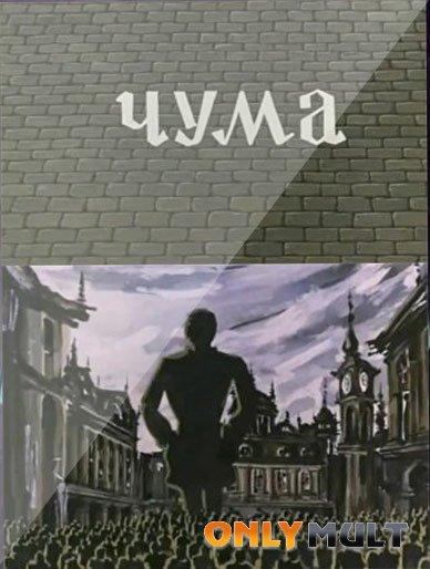 Poster Чума