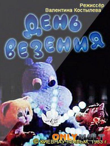 Poster День везения