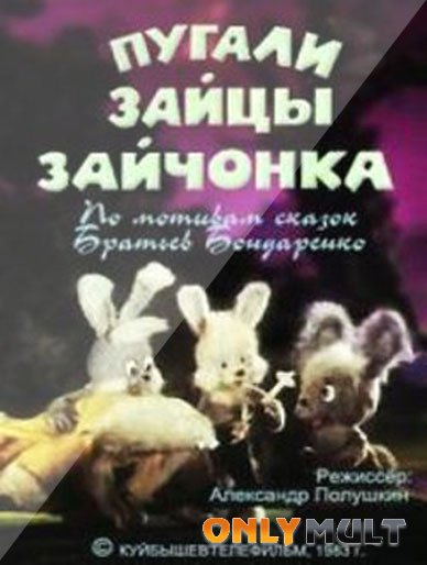 Poster Пугали зайцы зайчонка
